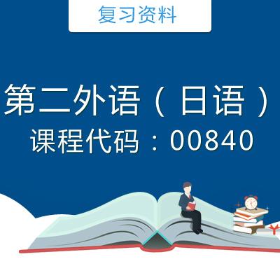00840第二外语(日语)复习资料
