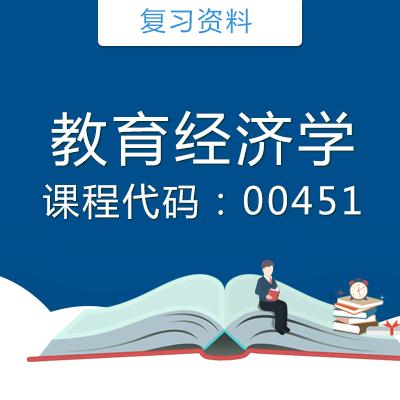 00451教育经济学复习资料