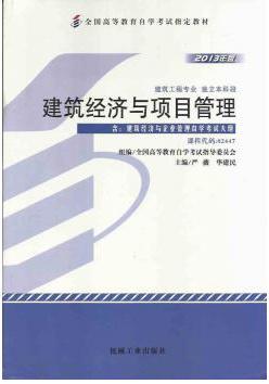 02447 建筑经济与项目管理