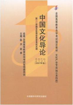 04121 中国文化导论