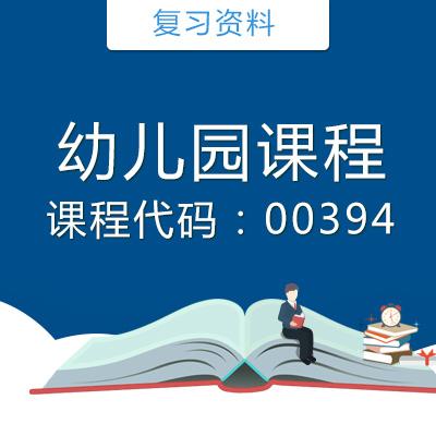 00394幼儿园课程复习资料