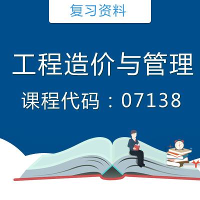 07138工程造价与管理复习资料