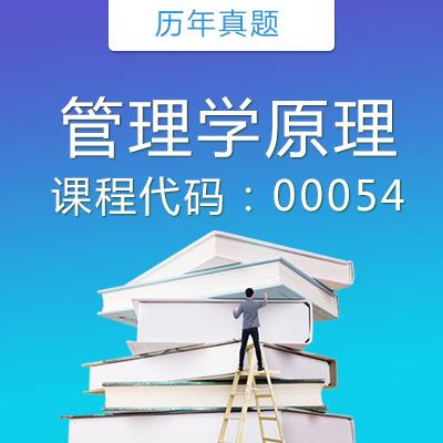 00054管理学原理历年真题