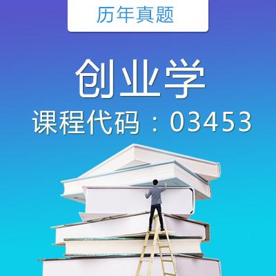 03453创业学历年真题
