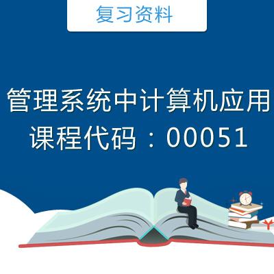 00051管理系统中计算机应用复习资料