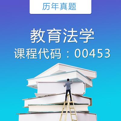 00453教育法学历年真题