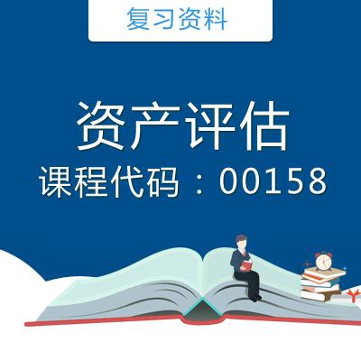 00158资产评估复习资料