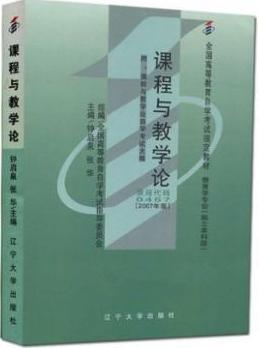 00467 课程与教学论