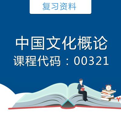 00321中国文化概论复习资料