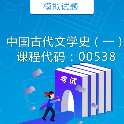 00538中国古代文学史(一)模拟试题