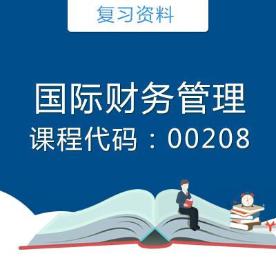 00208国际财务管理复习资料