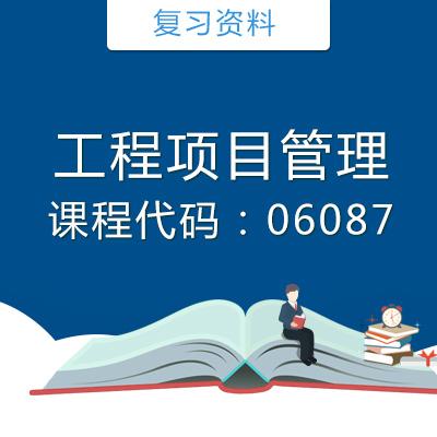 06087工程项目管理复习资料