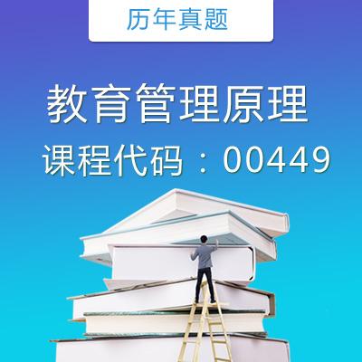 00449教育管理原理历年真题