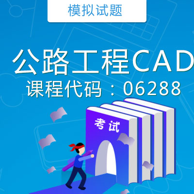 06288公路工程CAD模拟试题