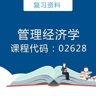 02628管理经济学复习资料