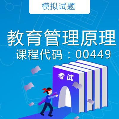00449教育管理原理模拟试题