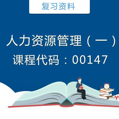 00147人力资源管理(一)复习资料