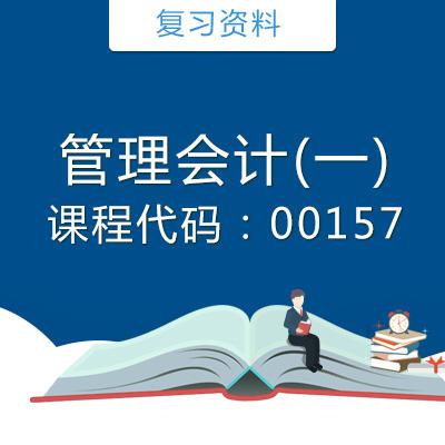 00157管理会计(一)自考复习资料