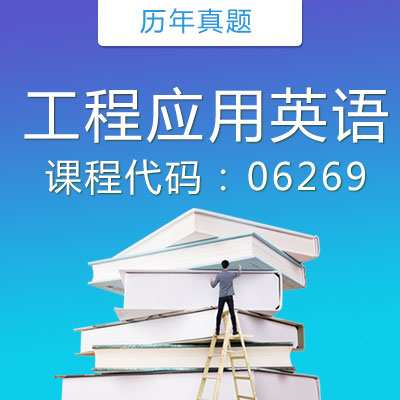 06269工程应用英语历年真题