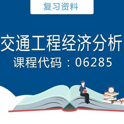 06285交通工程经济分析复习资料