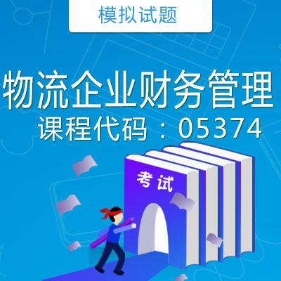 05374物流企业财务管理模拟试题