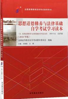 03706 思想道德修养与法律基础(2018)