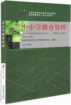 00458 中小学教育管理