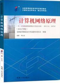 04741 计算机网络原理(2018)