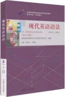 00831 现代英语语法