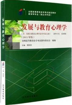 00466 发展与教育心理学