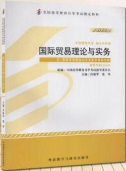 00149 国际贸易理论与实务自考教材