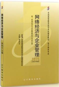 00910 网络经济与企业管理自考教材