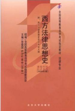 00265 西方法律思想史