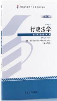 00261 行政法学