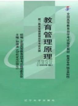 00449 教育管理原理