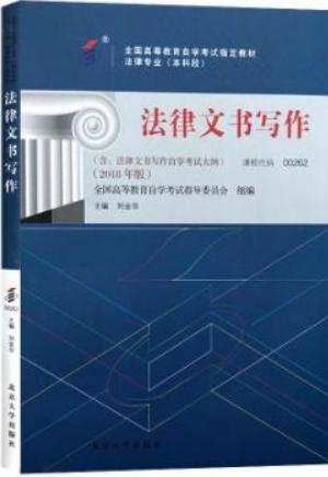 00262 法律文书写作(2018)