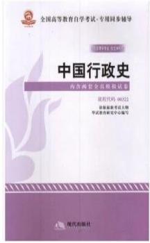 00322 中国行政史