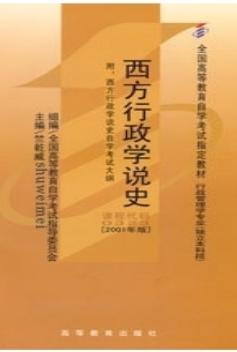 00323 西方行政学说史