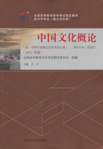 00321 中国文化概论