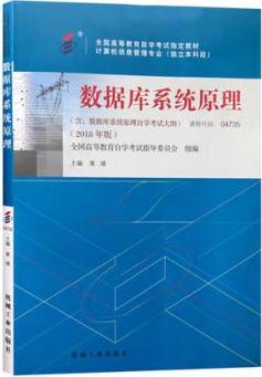04735 数据库系统原理(2018)