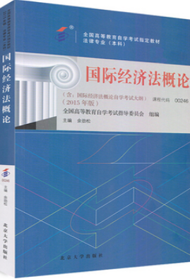 00246 国际经济法概论