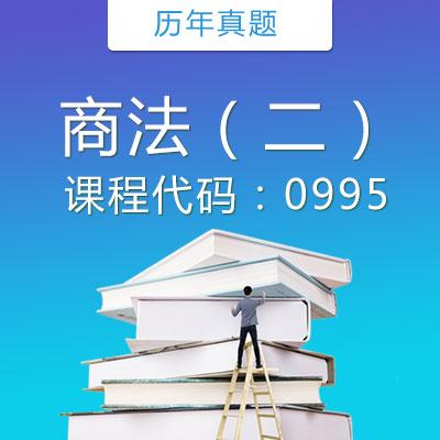 0995商法(二)历年真题