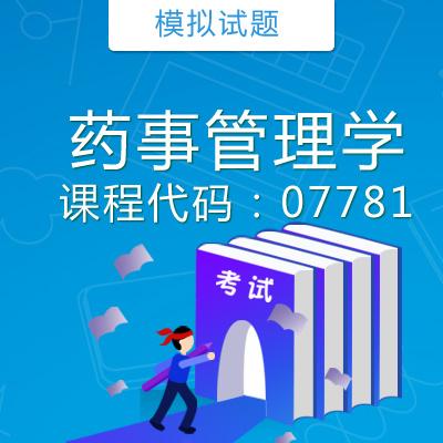 07781药事管理学(一)模拟试题