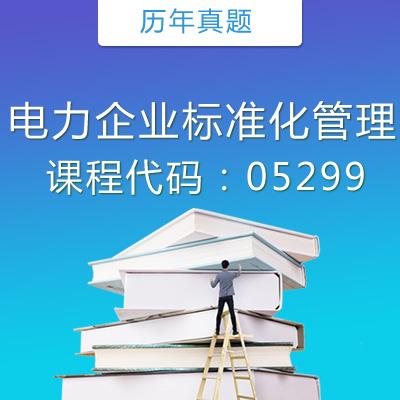 05299电力企业标准化管理历年真题