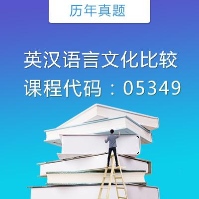 05349英汉语言文化比较历年真题