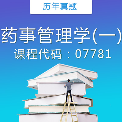 07781药事管理学(一)历年真题