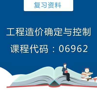 06962工程造价确定与控制复习资料