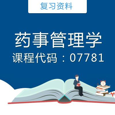 07781药事管理学复习资料