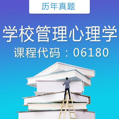06180学校管理心理学历年真题