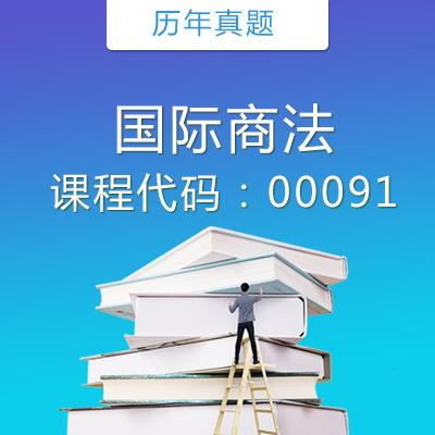 00091国际商法历年真题